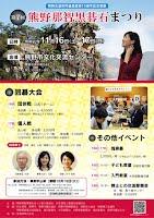 https://sites.google.com/a/nihonkiin-mie.com/www/events/20191116kumanonachigurogoishi
